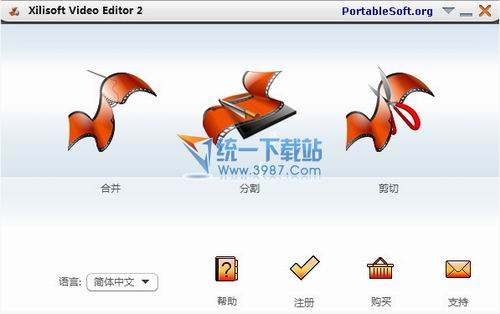 xilisoft video editor(视频编辑器)v2.2.0.1023中文便捷版